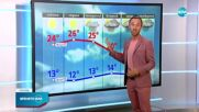 Прогноза за времето (27.09.2021 - обедна емисия)