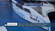 Французин представи модел на катамаран, който ще чисти моретата от пластмаса