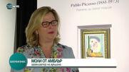 Пускат на търг картини на Пикасо и Кусама