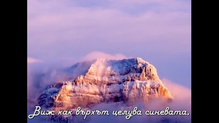 """"""" Философия на любовта """"- П. Б. Шели /стихове/"""