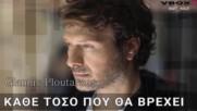 Превод! Giannis Ploutarxos - Kathe Toso Pou Tha Vrehi (2017)