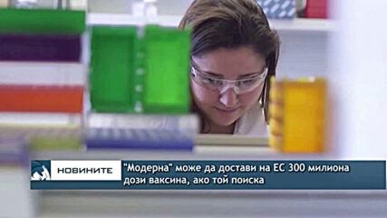 """""""Модерна"""" може да достави на ЕС 300 милиона дози ваксина, ако той поиска"""