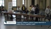 Съдиите избраха свои представители в новия Висш съдебен съвет