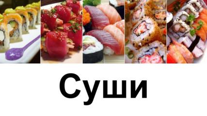 Кое е любимото ви суши?