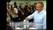 Световните медии: Очаквано, изборите в България не излъчиха мнозинство, а протести