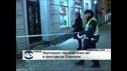 Швеция се размина на косъм от терористичен атентат