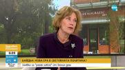 Елена Поптодорова: Външната политика на САЩ ще се преформатира