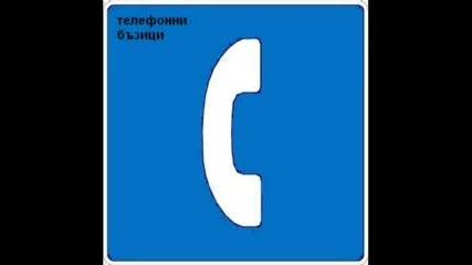 Телефонни Бъзици 1 ( 100% смях )