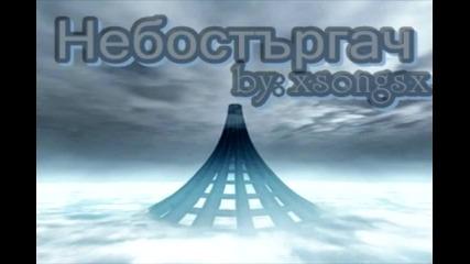Деми Ловато - Небостъргач на български Demi Lovato - Skyscraper