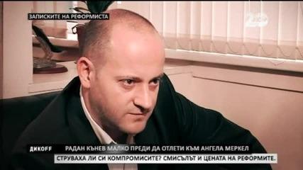 Председателят на ДСБ и депутат от Реформаторския блок Радан Кънев - Дикoff (14.12.2014)