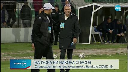 Напусна ни Никола Спасов