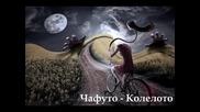 Chafuto - Колелото ( Beat by Djreme )