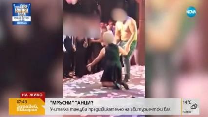 ''МРЪСНИ'' ТАНЦИ: Учителка танцува предизвикателно на абитуриентски бал