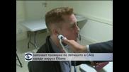Започват проверки по летищата в САЩ заради вируса Ебола