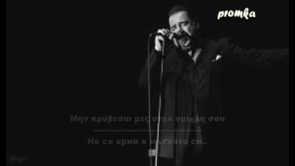 2011 Раздели го - Василис Карас (превод)