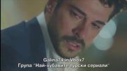 Кемал и Нихан - Черна любов - Sezen Aksu - Git Бг.суб.