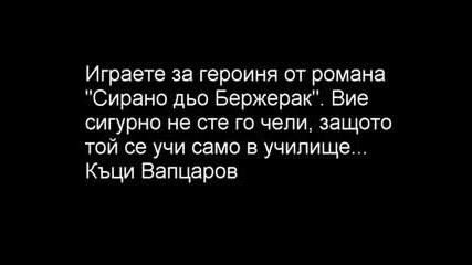 Гаф На Къци Вапцаров В Ефир (само Аудио)