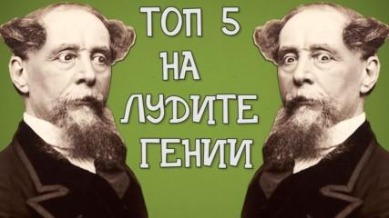 Лудите гении - 5 гениални личности, които са били на границата на лудостта