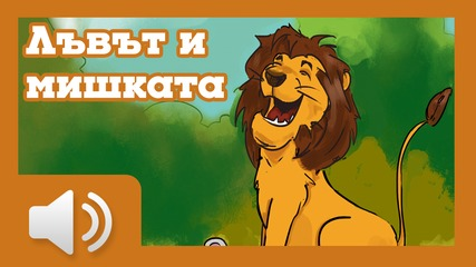 Лъвът и Мишката - Басня за деца