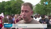 Протест против здравните пропуски в редица френски градове (ВИДЕО)