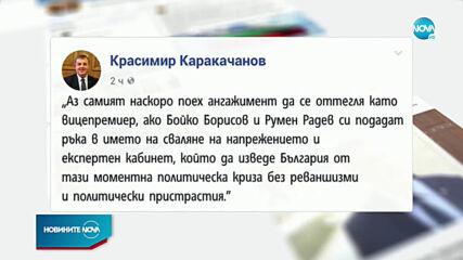 Каракачанов призова за формиране на експертен кабинет