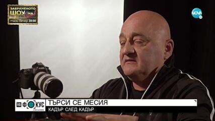 Срещу течението: Веселин Боришев с едни от най-запомнящите се кадри от прехода