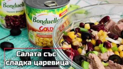 Салата със сладка царевица | Kitchen of Tolik
