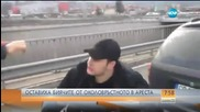 Биячите от Околовръстното остават в ареста