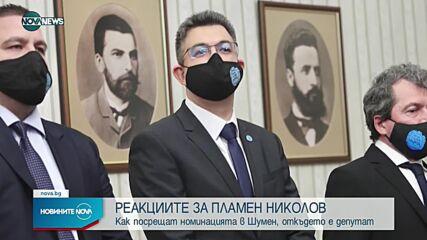 Новините на NOVA NEWS (31.07.2021 – 20:00)