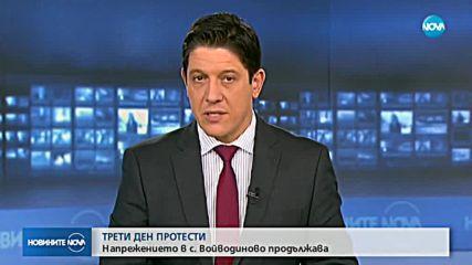 Новините на NOVA (09.01.2018 - 9.00 ч.)