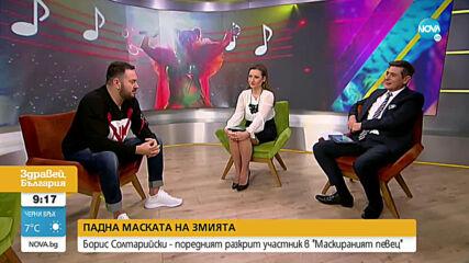 """ПАДНА МАСКАТА НА ЗМИЯТА: Борис Солтарийски - поредният разкрит участник в """"Маскираният певец"""""""