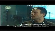 П Р Е В О Д• Giannis Ploutarxos - To xastouki ths agaphs