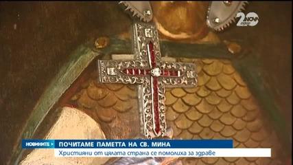 Почитаме паметта на Св. Мина