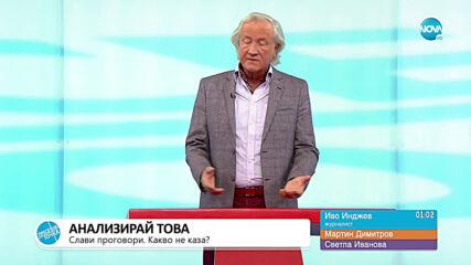"""""""Пресечна точка"""": За Слави Трифонов и Facebook, третия мандат и летния сезон"""