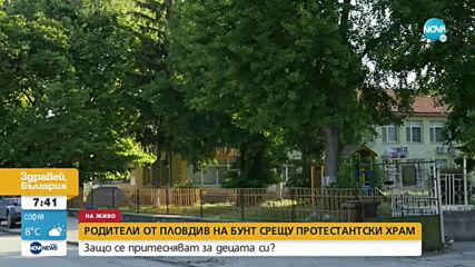 Родители от Пловдив на бунт срещу протестанстки храм