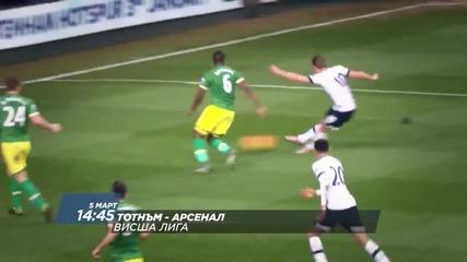 Футбол: Тотнъм Хотспър - Арсенал на 5 март по Diema Sport 2 HD