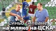 Синьо сипване на мляко на ЦСКА