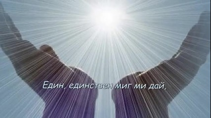 Whitney Houston - One Moment In Time / превод/