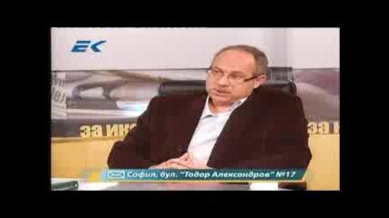 Диагноза и Георги Ифандиев 05.12.2011г.