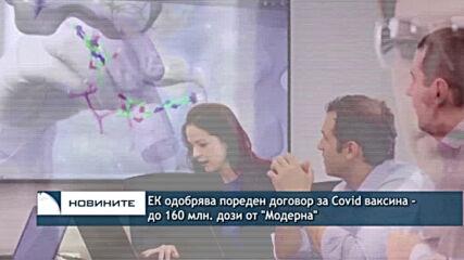 """ЕК одобрява пореден договор за Covid ваксина - до 160 млн. дози от """"Модерна"""""""