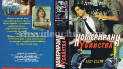 Номерирани убийства (синхронен екип, дублаж на Ещтрела Видео, 1995 г.) (запис)