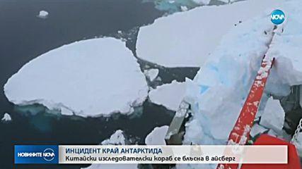 Изследователски кораб се удари в айсберг край Антарктида