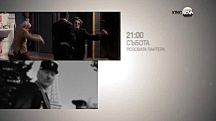 """""""Розовата пантера"""" и """"Розовата пантера 2"""" на 1 и 2 май от 21.00 ч. по KINO NOVA"""