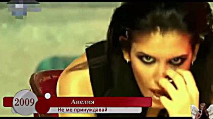Брюнетката Анелия