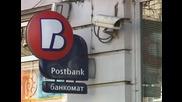 Обраха клон на Пощенска банка в София