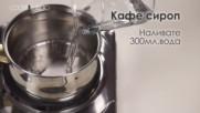 Кафе сироп - Coffee Syrup