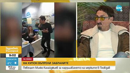 Милко Калайджиев за частното парти, на което пя в Пловдив