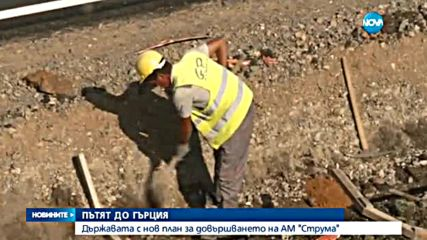 ОБЛЕКЧЕНИЕ НА ТРАФИКА: Западната дъга на София - готова до 14 септември