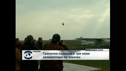 Гранична полиция с три нови хеликоптера по линия на Шенген