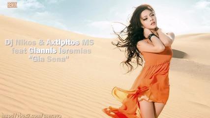 Гръцко! Dj Nikos & Axtipitos Mc feat Giannis Ieremias - Gia Sena (превод)